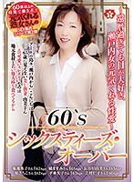 60'Sシックスティーズ・オーバー 〜還暦過ぎてもHが大好き、瀬戸内女の元気くれる性愛〜