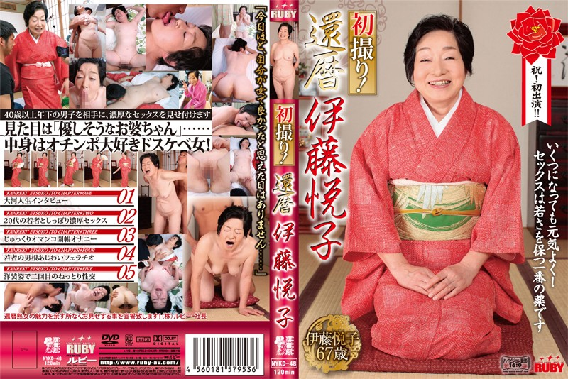 NYKD-48 60 Something Etsuko Ito