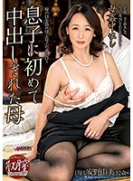 母姦中出し 息子に初めて中出しされた母 安野由美