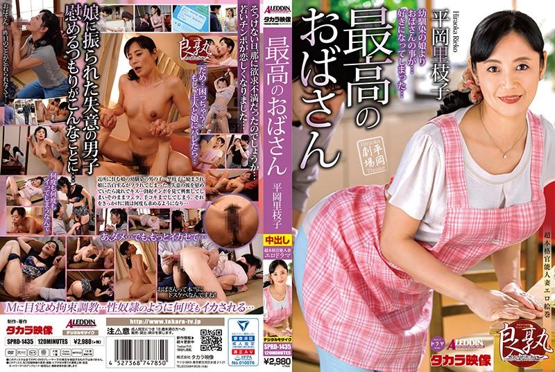 HD/SD SPRD-1435 最高のおばさん 平岡里枝子