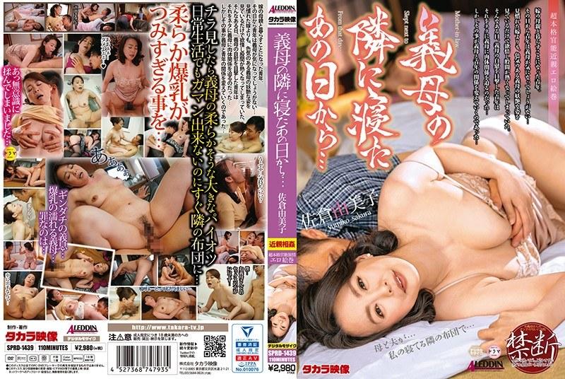 HD/SD SPRD-1439 義母の隣に寝たあの日から.佐倉由美子