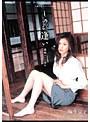 しのび逢い 義姉さんの茂み 麻生京子