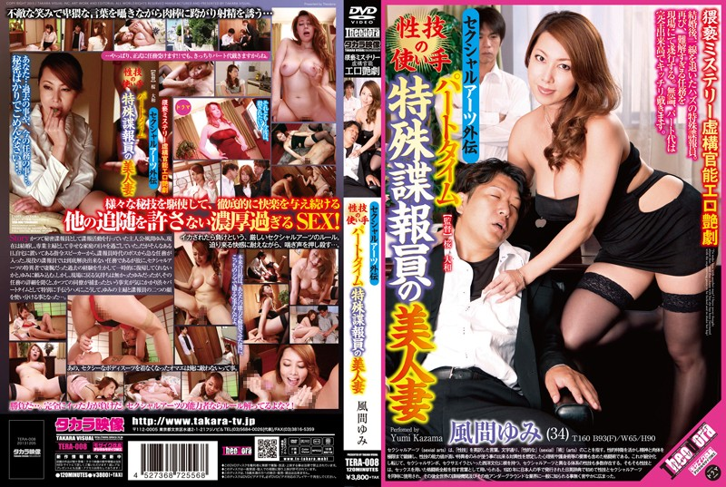 tera008 Beautiful Wife Kazama Yumi Master Of Part-time Special Intelligence Agent Of Sexual Gaiden Of Arts And Technology