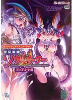 OVA少女戦機 ソウルイーター コンプリート版