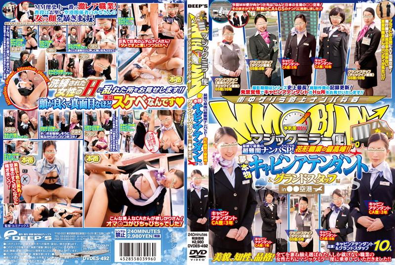 DVDES-492