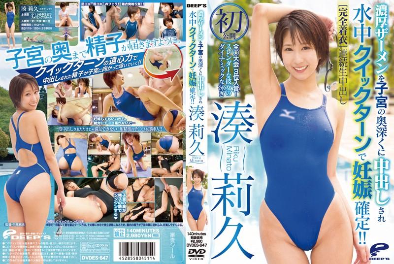 DVDES-647