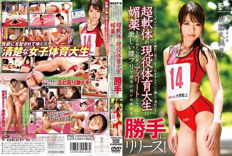DVDES-656