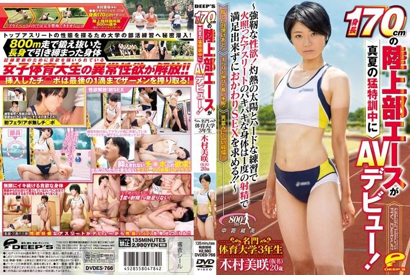 DVDES-766