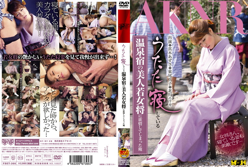 FSET-366 I Lusted For The Beautiful Hot Springs Madam As She Slept