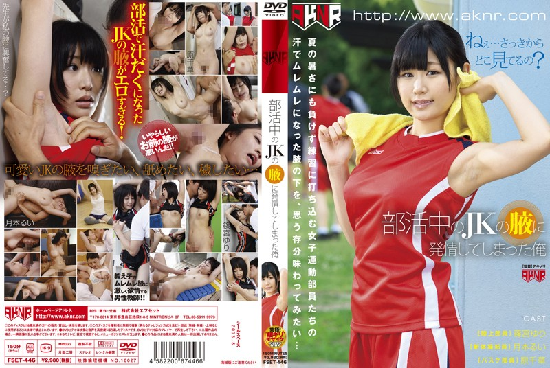 FSET-446 Horny High School Girl Tries to Rape Her Friends at School!