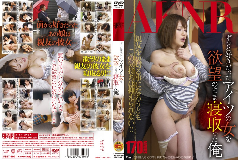 FSET-497 I Lustfully Stole That Guy's Girlfriend Whom I've Always Been In Love With