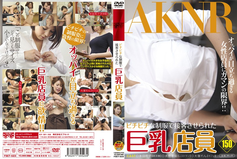 FSET-523 Huge-tittied Employees Service Customers In Youthful Uniforms