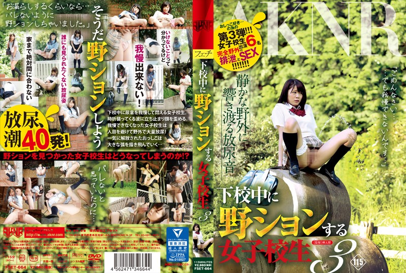 FSET-664 A Schoolgirl Pisses Outdoors On Her Way Home From School 3