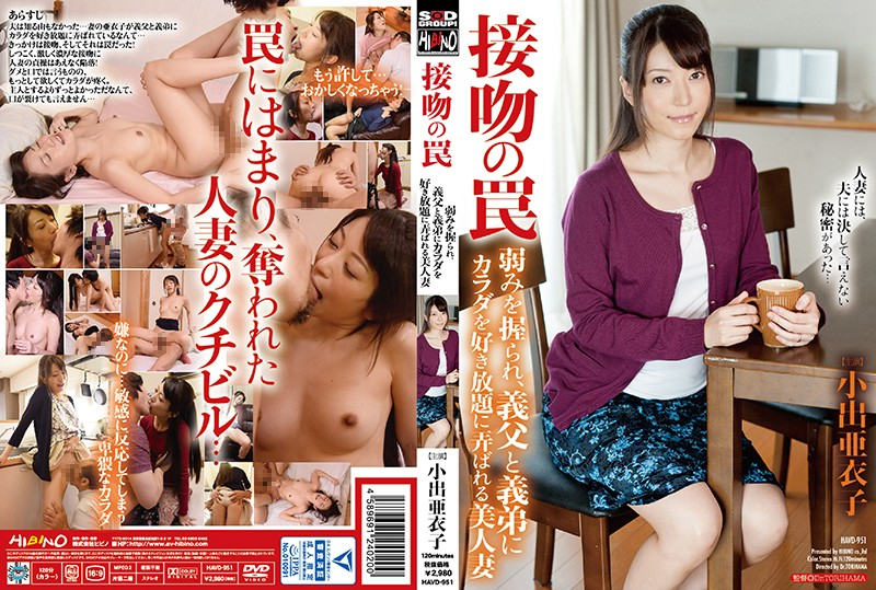 HAVD-951 A Beautiful Married Woman Is Toyed With And Fucked By Her Father-In-Law