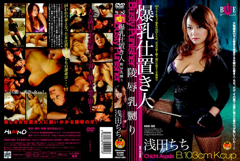 HBAD-080 Busty Woman Punished Nipple Tease Torture Chichi Asada