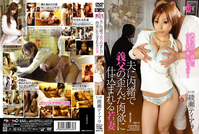 HBAD-142 Young Wife Tierra Ayase Does Whatever It Takes To Please