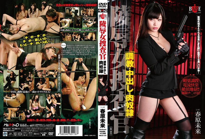 HBAD-216 Insulting Female Detective Breaking In & Creampie Sex Slave