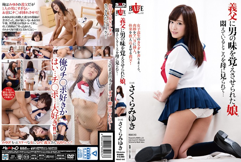 HBAD-343 A Daughter Who Was Educated In The Flavor Of Men By Her Father-In-Law
