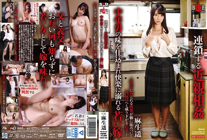 HBAD-356 A Young Bride Descends Into The Pleasures Of A Dirty Old Man