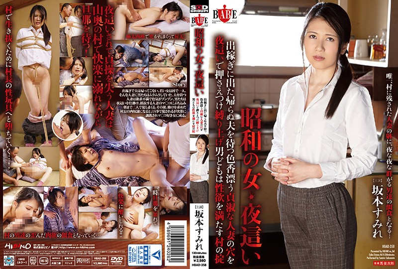 HBAD-358 A Night Visit With An Older Woman