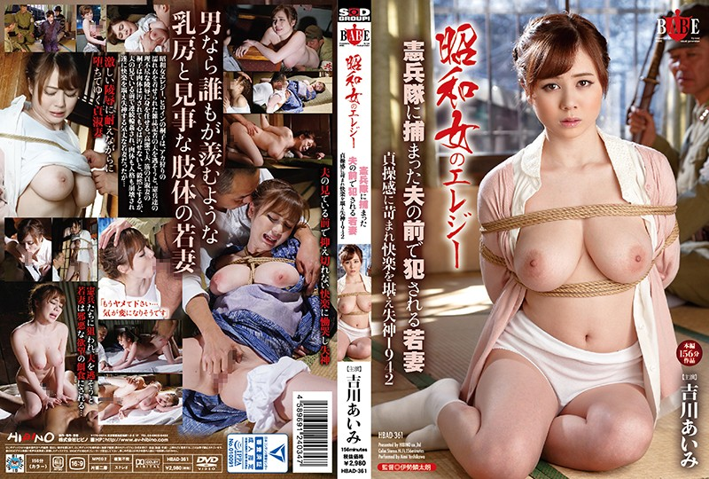 HBAD-361 A Young Wife Is Raped In Front Of Her Husband