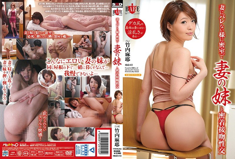 HBAD-412 Kissing Sex With My Wife's Young Sister