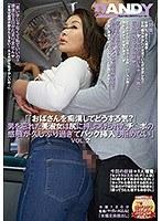 「『おばさんを痴漢してどうする気?』男を忘れた美淑女は尻に押しつけられたチ○ポの感触が久しぶり過ぎてバック挿入も拒めない」VOL.2