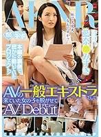 AVの一般エキストラとして来ていた女の子を脱がせてAVデビュー 藍奈みずき