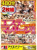 DMM サンプル動画 アイエナジー エステ・マッサージ作品全部入りコレクション480分(2枚組)