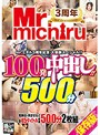 Mr.michiru3周年記念 大感謝スペシャル!! 100発中出し!!(2枚組)