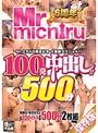 Mr.michiru6周年記念 大感謝スペシャル!!100発中出し!!35タイトル 500分 (2枚組)