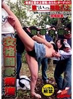 女格闘家痴漢