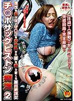チ○ポサックピストン痴漢2 理性を失うほどマ○コをかき乱され腰を振りまくる膣内絶頂女
