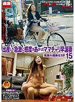 出産して急激に感度があがったママチャリ早漏妻 15 乳揺れ騎乗位SP