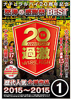 ナチュラルハイ20周年記念 怒涛の感謝祭BEST 歴代人気企画作品1 2015〜2015