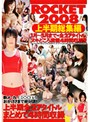 ROCKET2008 上半期総集編