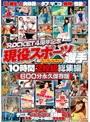 ROCKET4周年記念 超プレミアムコレクション 現役スポーツ選手10時間総集編(2枚組)