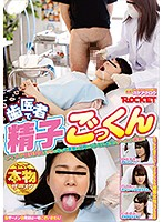 歯医者で精子ごっくん