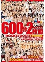 限定発売600分 ROCKET2018下半期総集編(2枚組)