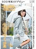 「見られていると思うと興奮しちゃいます」 生田みく 19歳 SOD専属AVデビュー