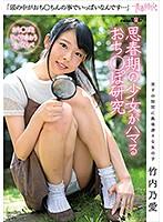 「頭の中がおち○ちんの事でいっぱいなんです…」 竹内乃愛 思春期の少女がハマるおち○ぽ研究