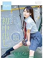 最初で最高の校則違反「学校で初中出し」この可愛さクセになるっ!!!松本いちか