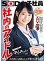 朗報!期待の新卒AV出演(デビュー)!社内のアイドル!えっちで可愛い中山ちゃん(22) 中山琴葉