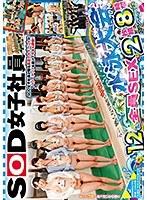 SOD女子社員 水泳大会2016 熱くなり過ぎて中出しまで!12名全員SEX 8時間(2枚組)