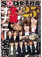 SOD女子社員 全裸オナニー名簿 25名