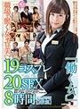 職場で働く女はエロ美しい 19コスプレ20SEX8時間 完全保存版(2枚組)