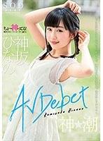 神坂ひなの AV Debut