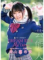 芸能人 青山希愛 AV Debut