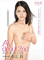 10000本の美女 本庄鈴 AV debut 2nd 性・欲・解・...