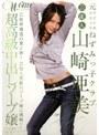 Age26 山崎亜美 2 芸能人 超高級中出しソープ嬢